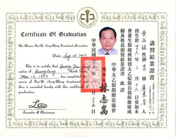 中華太乙松筋量療法證書