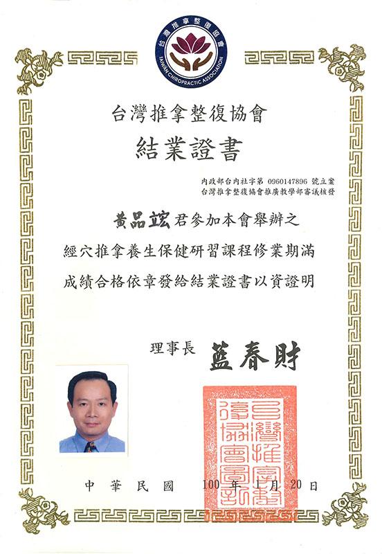 台灣推拿整復協會證書