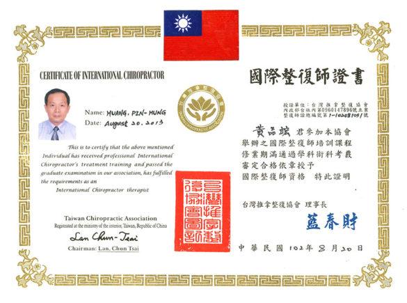 國際整復師證書
